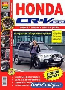 Honda CR-V 1995-2001 гг. выпуска. Эксплуатация, обслуживание, ремонт