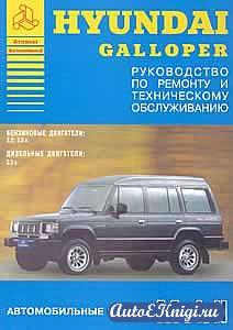 Hyundai Galloper. Руководство по ремонту и техническому обслуживанию