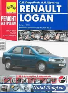 Renault Logan, выпуска с 2004г. Руководство по эксплуатации, техническому обслуживанию и ремонту