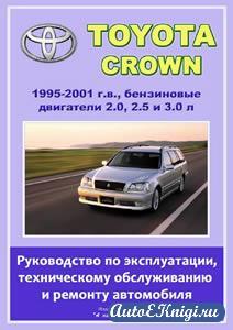 Toyota Crown 1995-2001 гг. выпуска. Руководство по эксплуатации, техническому обслуживанию и ремонту