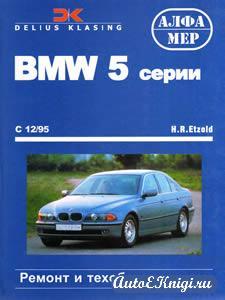 BMW 5 серии Limousine/Touring с 12/95г. Ремонт и техобслуживание