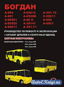 Автобусы Богдан. Руководство по ремонту и эксплуатации + Каталог деталей и сборочных единиц