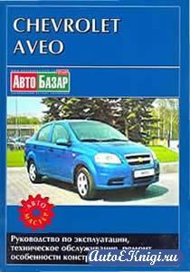 Chevrolet Aveo с 2003 г. выпуска. Руководство по эксплуатации, техническое обслуживание, ремонт, особености конструкции, электросхемы