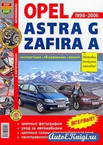 Opel Astra G/Zafira A 1998-2006гг. выпуска. Эксплуатация. Обслуживание. Ремонт