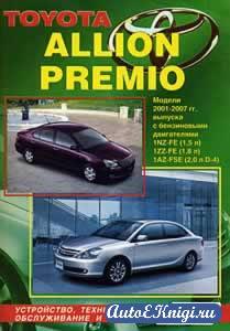 Toyota Allion/Premio 2001-2007 гг. выпуска. Устройство, техническое обслуживание и ремонт