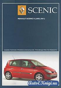 Renault Scenic II (JM0/JM1) 2001-2004гг. выпуска. Самое полное профессиональное руководство по ремонту