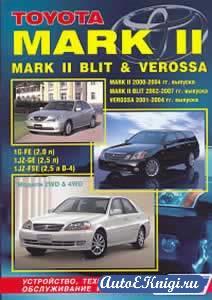 Toyota Mark II / Mark II Blit / Verossa 2000-2007гг. выпуска. Устройство, техническое обслуживание и ремонт