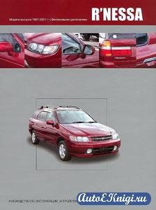 Nissan R'nessa 1997-2001 годов выпуска. Руководство по эксплуатации, устройство, техническое обслуживание, ремонт