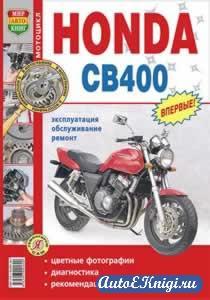 Мотоцикл Honda СB400SF. Эксплуатация, обслуживание, ремонт