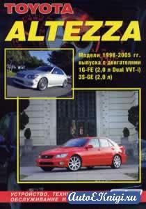 Toyota Altezza 1998-2005гг., Lexus IS200 c 1999 г. выпуска. Устройство, техническое обслуживание и ремонт