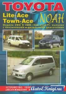 Toyota Lite-Ace / Town-Ace / NOAH 1996-2004 годов выпуска. Устройство, техническое обслуживание и ремонт