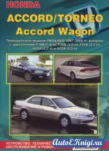 Honda Accord/Torneo, Accord Wagon 1997-2002 годов выпуска. Устройство, техническое обслуживание и ремонт