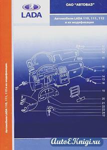 Руководство по эксплуатации автомобилей LADA 110, LADA 111, LADA 112 1996—2007гг. выпуска и их модификаций
