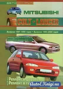 Mitsubishi Colt / Lancer 1991-1995 и 1995-2004 годов выпуска. Руководство по эксплуатации, обслуживанию и ремонту