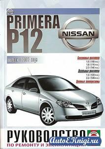 Nissan Primera P12 выпуск с 2002 года.. Руководство по ремонту и эксплуатации