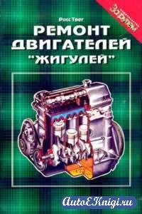 Ремонт двигателей «Жигулей»