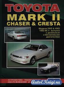 Toyota Mark II / CHASER / CRESTA 1992-1996 годов выпуска. Устройство, техническое обслуживание и ремонт