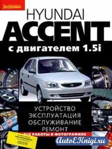 Hyundai Accent с двигателем 1.5i. Устройство, эксплуатация, обслуживание и ремонт