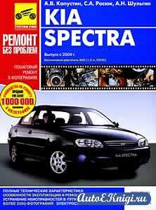 KIA Spectra с 2004 года выпуска. Руководство по эксплуатации, техническому обслуживанию и ремонту