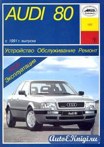 Audi 80 с 1991 года выпуска. Устройство, обслуживание, ремонт и эксплуатация