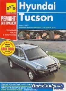 Hyundai Tucson с 2004 года выпуска. Руководство по эксплуатации, техническому обслуживанию и ремонту