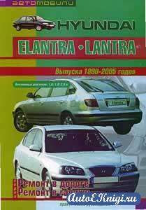Hyundai Elantra, Lantra 1990-2005 годов выпуска. Практическое руководство