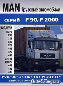 MAN серий F90, F2000. Руководство по ремонту двигателя и электрооборудования