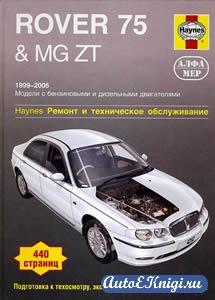 Rover 75 и MG ZT 1999-2006 годов выпуска. Ремонт и техническое обслуживание