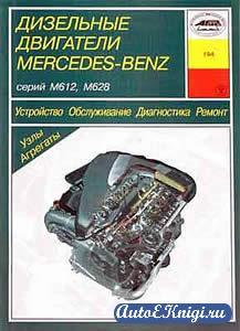 Дизельные двигатели Mercedes-Benz серий М612, М628. Устройство, обслуживание, диагностика и ремонт