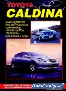 Toyota Caldina 2002-2007 гг. выпуска. Устройство, техническое обслуживание и ремонт