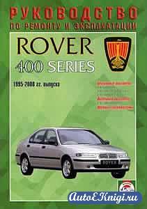 Rover 400 серия 1995-2000 годов выпуска. Руководство по ремонту и эксплуатации