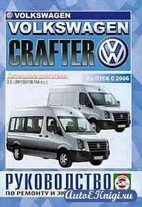 Volkswagen Crafter с 2006 года выпуска, дизель. Руководство по ремонту и эксплуатации