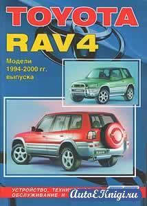 Toyota Rav 4 1994-2000 годов выпуска. Устройство, техническое обслуживание и ремонт