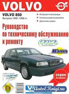 Volvo 850 1992-1996 гг. выпуска. Руководство по техническому обслуживанию и ремонту