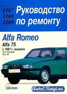 Alfa Romeo 75 с 1987 года выпуска. Руководство по ремонту