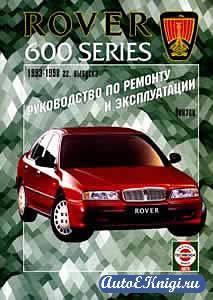 Rover 600 серия 1993-1998 годов выпуска. Руководство по ремонту и эксплуатации