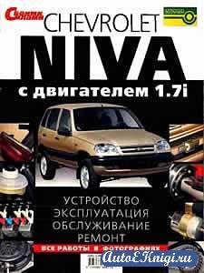 Chevrolet Niva с двигателем 1.7i. Устройство, эксплуатация, обслуживание и ремонт