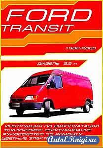 Ford Transit 1986-2000 гг. Инструкция по эксплуатации. Техническое обслуживание. Руководство по ремонту
