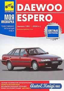 Daewoo Espero 1991-2000 годов выпуска. Руководство по эксплуатации, техническому обслуживанию и ремонту
