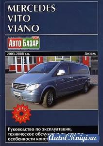 Mercedes Vito / Viano 2003-2008 годов выпуска. Руководство по эксплуатации, техническое обслуживание, ремонт