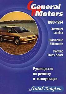 General Motors 1990-1994гг. Chevrolet Lumina, Oldsmobile Silhouette, Pontiac Trans Sport. Руководство по ремонту и эксплуатации