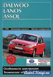 Daewoo Lanos / Assol с 1996 года выпуска. Особенности конструкции, техническое обслуживание, ремонт