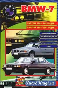 BMW-7 1985-1994 и 1995-2001 годов выпуска. Практическое руководство