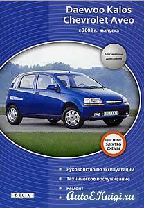 Daewoo Kalos, Chevrolet Aveo c 2002 года выпуска. Руководство по эксплуатации, техническое обслуживание, ремонт