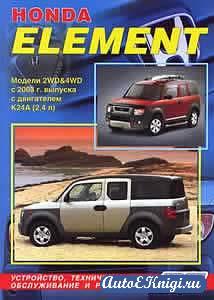 Honda Element с 2003 года выпуска. Устройство, техническое обслуживание и ремонт