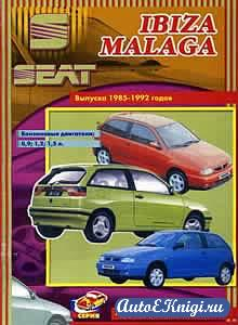 Seat Ibiza и Malaga 1985-1992 годов выпуска. Практическое руководство по ремонту и техническому обслуживанию