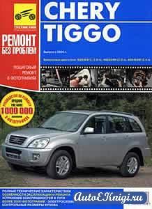 Chery Tiggo с 2005 года выпуска. Руководство по эксплуатации, техническому обслуживанию и ремонту