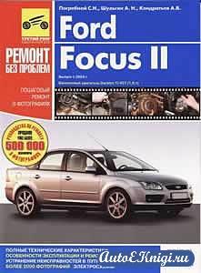 Ford Focus II с 2004 года выпуска. Руководство по эксплуатации, техническому обслуживанию и ремонту
