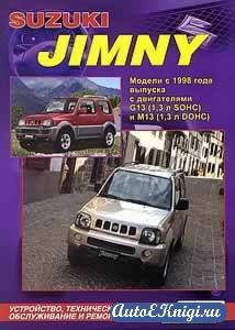 Suzuki Jimny с 1998 года выпуска. Устройство, техническое обслуживание и ремонт