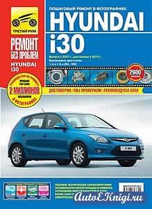 Hyundai i30 с 2007г., (рестайлинг в 2010г.). Руководство по эксплуатации, техническому обслуживанию и ремонту